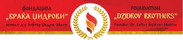 3 000 долари од фондацијата  Браќа Џидрови за три најбројни македонски семејства