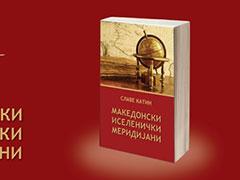 Промоција на делото  Македонски иселенички меридијани  од Славе Катин