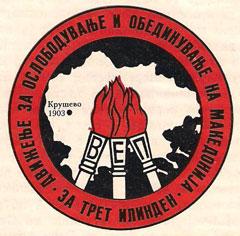 ВМРО ДПМНЕ слави 27 години од своето основање