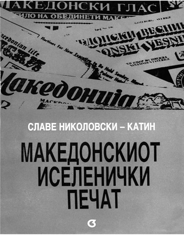Списанието  Македонска трагедија  од Минхен додаток на  Македонска нација   6